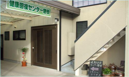 浜松市近辺で整体・骨盤矯正を受けたい方
